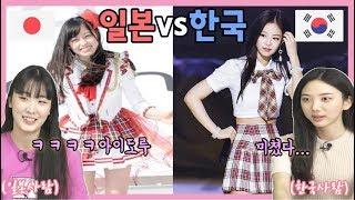 한국 아이돌 vs 일본아이돌, 교복 무대 의상 비교해보…