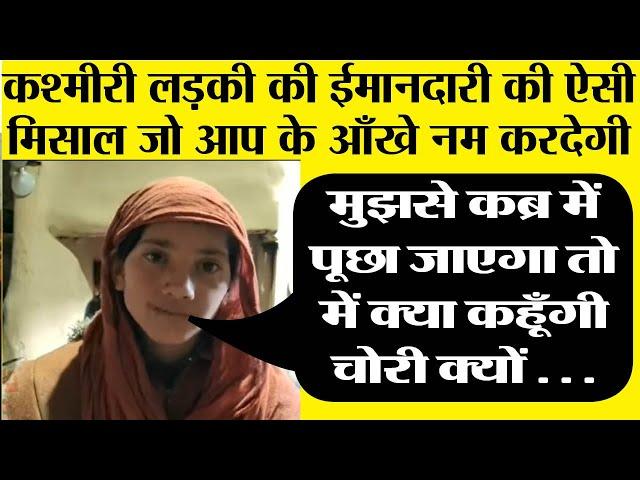 pahalgam rabbit girl : लड़की ने 1.5 लाख का खोया हुआ रिंग लौटाया