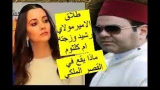 صادم طلاق الامير مولاي رشيد وزوجته ام كلثوم- ماذا يقع في القصر الملكي المغربي؟؟!!