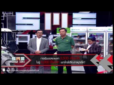 SME ASEAN 12 พ.ย. 56 (Betagro)