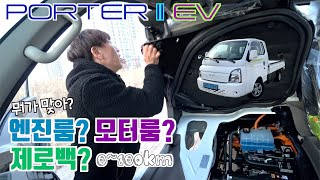 포터EV 전기트럭 0~100km? 엔진룸? 모터룸? 살…