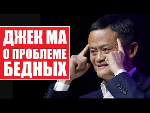 Миллиардер Джек Ма о проблеме бедных