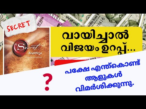 THE SECRET by RHONDA BYRNE Malayalam Review