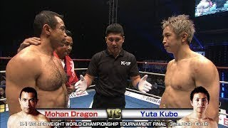 Mohan Dragon vs Yuta Kubo 17.9.18 SAITAMA/K-1 WELTERWEIGHT WORLD CHAMPIONSHIP TOURNAMENT FINAL