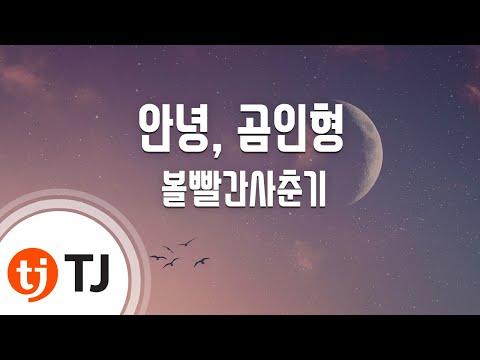 [TJ노래방] 안녕, 곰인형 - 볼빨간사춘기 / TJ Karaoke