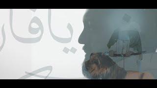 ليث المعركة   محمد الخياط   Video Clip 2018