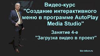 Создание интерактивного меню, загрузка видео в проект. Программа AutoPlay Media Studio(Блог: http://biz-iskun.ru/ Данное видео является продолжением серии видео-уроков по созданию интерактивного меню..., 2016-07-11T15:49:54.000Z)