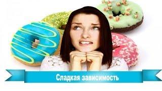 Быстрый способ похудеть Зависимость от сладкого
