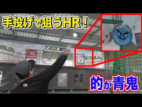 手投げでホームランを狙わせる…クレイジーなバッセンin札幌!