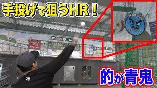 手投げでホームランを狙わせる…クレイジーなバッセンin札幌! thumbnail