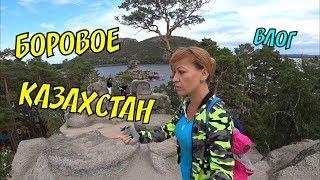 Боровое гора Жумбактас  .Отдых в Боровом дикарями. Казахстан. #Казахстан #Жумбактас #Боровое