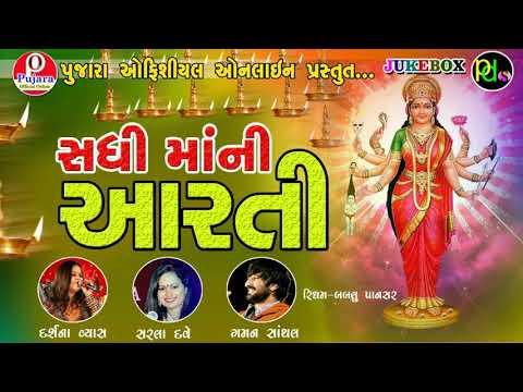 Sadhi Maani Aarti | Mata ni Aarti | Gaman Santhal | Darshana Vyas | Sarla Dave