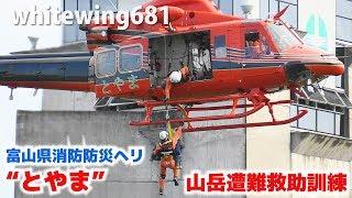 [富山県消防防災ヘリコプター