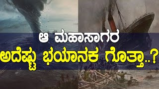 ಆ ಮಹಾಸಾಗರ ಅದೆಷ್ಟು ಭಯಾನಕ ಗೊತ್ತಾ..? facts about the great ocean/Media masters | M.S.Raghavendra