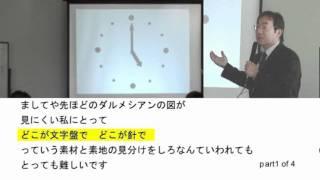 神山忠先生の講演 part1 of 4(2011年調布デイジー講演会)