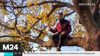 Температурный рекорд 130-летней давности побит в Москве - Москва 24
