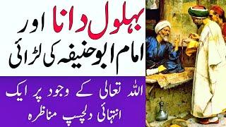 Behlol Dana Aur Imam Abu Hanifa ka Dilchasp Waqia || Munazra || Behlol Dana Movie In Urdu Part 4