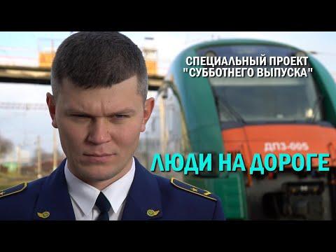 «Люди на дороге». Фильм про одну из самых закрытых структур Беларуси