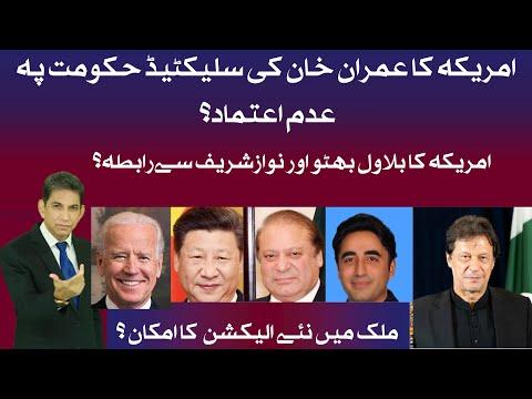 America Ka PM Imran Khan Ki Selected Hakoomat Pe...