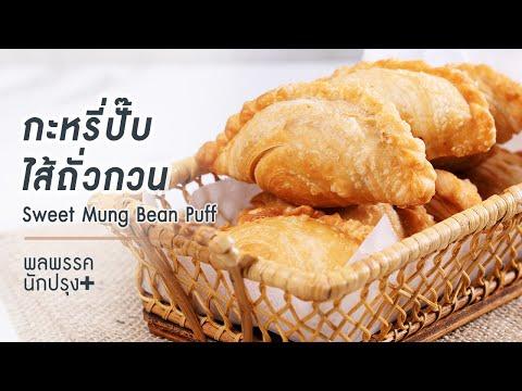 กะหรี่ปั๊บไส้ถั่วกวน Sweet Mung Bean Puff : พลพรรคนักปรุงพลัส