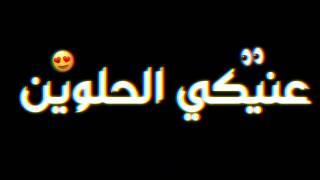 حاله واتساب جديده فاجره من مهرجان عصام صاصا زي القمر اجمل خصل و بتعشقني 😉❤