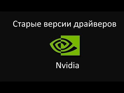 Где скачать старые версии драйверов Nvidia