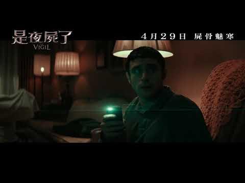 是夜屍了 (Onyx版) (The Vigil)電影預告