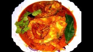 Fish Curry Telangana Style (చేపల పులుసు తెలంగాణ పద్ధతి లో)
