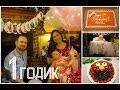VLOG: Как мы праздновали 1 год. Первый День рождения!