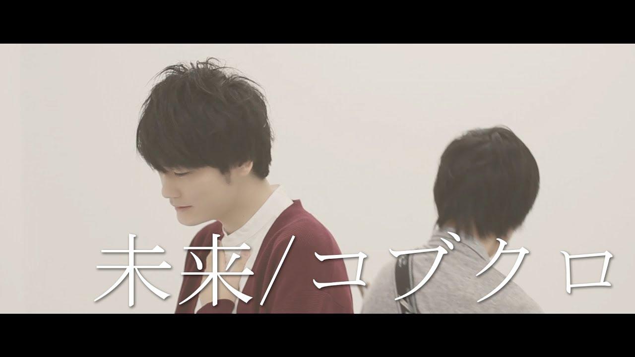 未来/コブクロ (Acoustic covered by ニナフロム & 卓球少年)