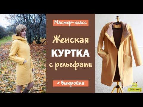 Как сшить женскую демисезонную куртку/Любимчики