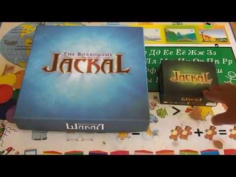 Советы и дополнения к игре Шакал!