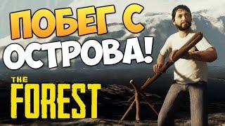 The Forest - Уплыли с Острова! Жесть!