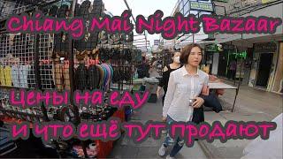 Чианг Май , Ночной рынок (Night Bazaar)