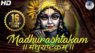 MADHURASHTAKAM | Madhurashtakam | POPULAR NEW SHRI KRISHNA BHAJAN | VERY BEAUTIFUL SONG