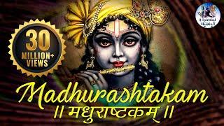 Madhurashtakam   मधुराष्टकम्   Popular New Shri Krishna Bhajan   Very Beautiful Song