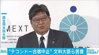 Download テコンドー合宿中止問題 文科大臣や都知事ら苦言(19/09/18) Mp3