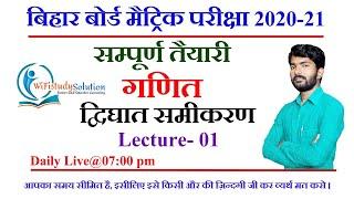 द्विघात समीकरण |#01|class 10 biharboard examination 2021| By-Durgesh sir