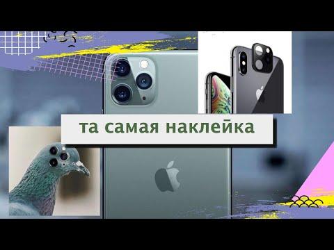 #iPhone 10 трансформируем в #11Pro/Та самая наклейка на камеру #айфона/Сколько стоит?/Где заказать?