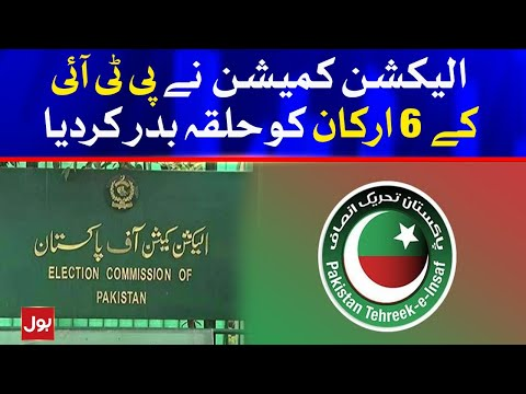 Election Commission expels 6 PTI members