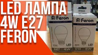 Feron - светодиодная лампа LED 4Вт | ОБЗОР #46 [Offline]