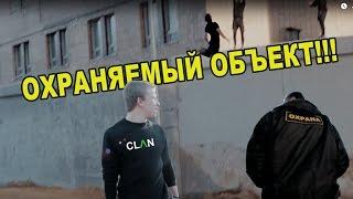 CLAN - Охраняемый объект!