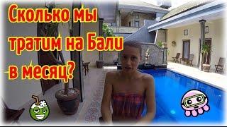 видео Жизнь на Бали Цены на Бали