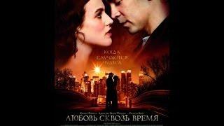 Любовь сквозь время Русский трейлер 2014