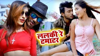 आ गया Roshan Rahi का नया सुपरहिट गाना - Lalaki Re Tamatar - Bhojpuri Superhit Song 2018