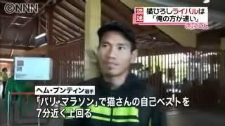 猫ひろしのライバル「私は猫より速い」 ロンドンオリンピック男子マラソ...