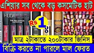 🐯মাত্র ১টাকাতে কলকাতা বড়বাজার কসমেটিক হাটে(Kolkata Cosmetics Haat)| Cheapest Price Cosmetic Kolkata