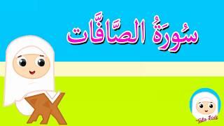سورة الصافات كاملة - قرآن كريم مجود -Surah As -Saffat