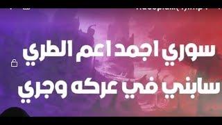 Hamo bika - كلمات مهرجان سوري اجمد اعم الطري 2019 | سبع فركات | حمو بيكا و ميسو ميسره جديد 2019