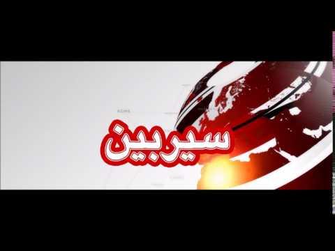 bbc urdu sairbeen old signature music